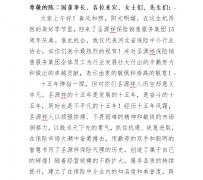 保险中介行业协会会长贾正祥在集团十五周年庆典上的致辞