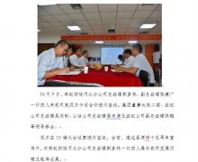 燕赵财险领导来集团访问座谈